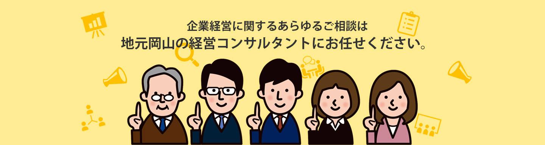 企業経営に関するあらゆるご相談は地元岡山の経営コンサルタントにお任せください。
